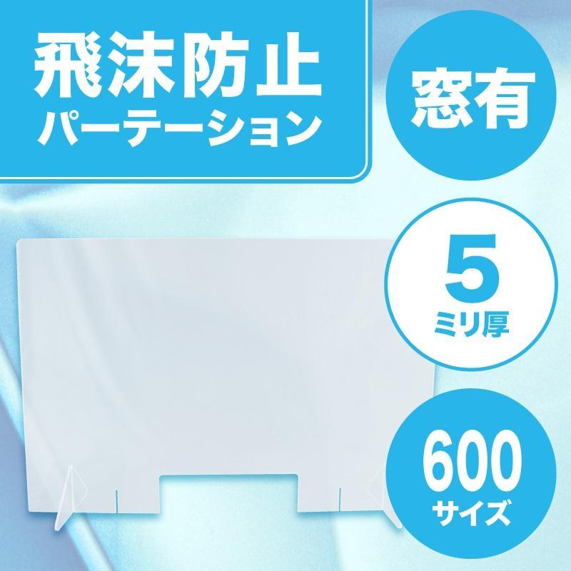 飛沫防止パーテーション600(窓あり) 5mm techtbaco