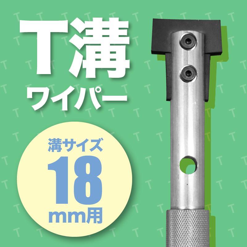 T溝ワイパー[18用]|techtbaco