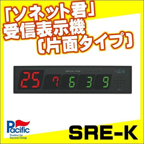 【ソネット君】受信表示機SRE-K【片面タイプ】レディーコール対応