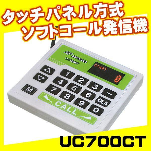ソフトコール発信機UC700CT