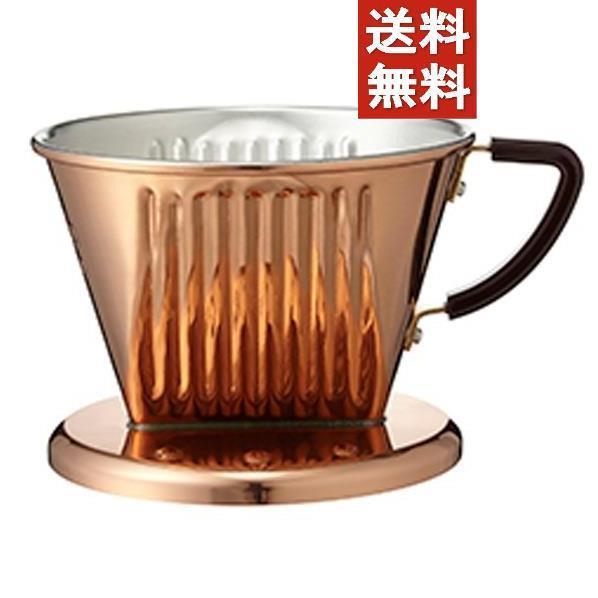 【10個セット】 カリタ 銅製コーヒードリッパー 102-CU [102CU] 10倍P