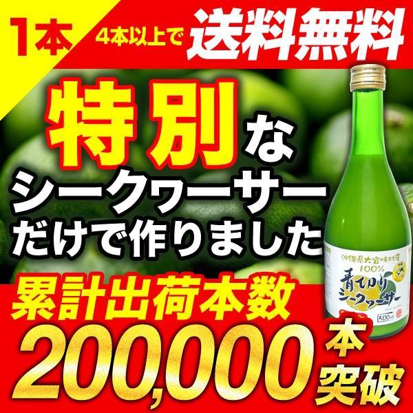 大宜味村産 青切り シークワーサー ジュース 500ml 薄めて使える 原液100% tecsvys