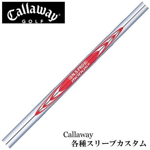 キャロウェイ 各種スリーブ付 カスタムシャフト 日本シャフト MODUS3 120