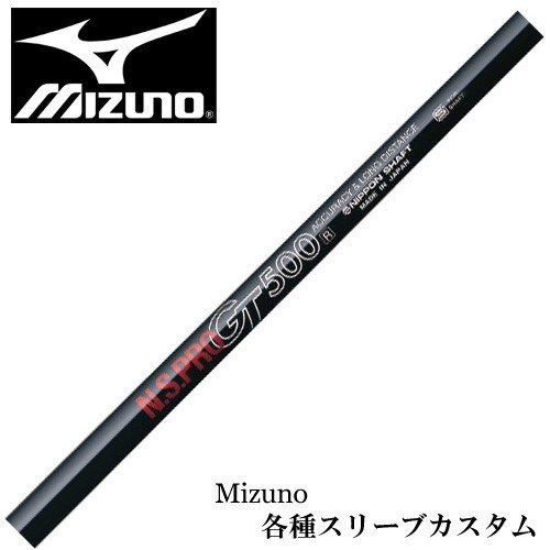 ミズノ JPX MP各種スリーブ付シャフト GT DR用 500、600、700 N.S.PRO 日本シャフト 送料無料