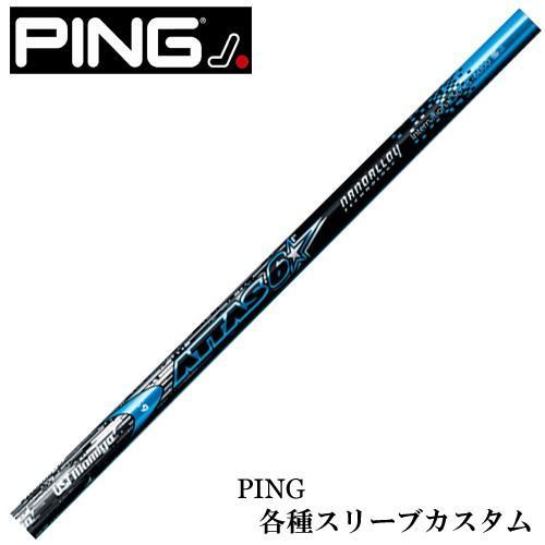 ピン G410 G400 Gシリーズ等 各種スリーブ付シャフト ATTAS アッタス 6☆ USTマミヤ  送料無料
