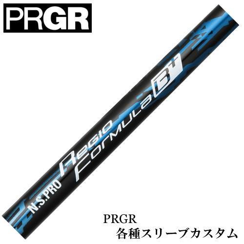 PRGR各種スリーブ超激安カスタム N.S.PRO Regio フォーミュラ B+(プラス)