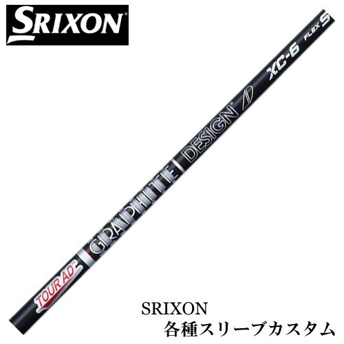 スリクソン Zシリーズ 各種スリーブ付シャフト Tour AD XC ツアーAD XC グラファイトデザイン
