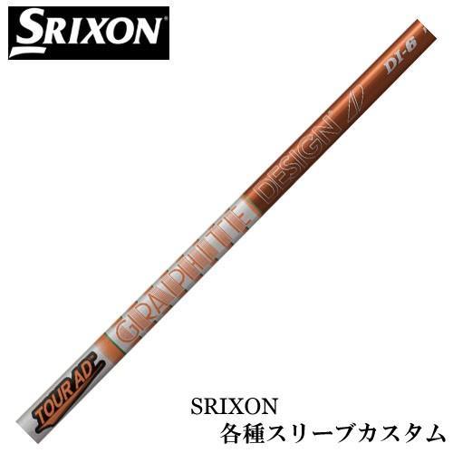 スリクソン Zシリーズ 各種スリーブ付シャフト Tour AD ツアーAD DI グラファイトデザイン 送料無料