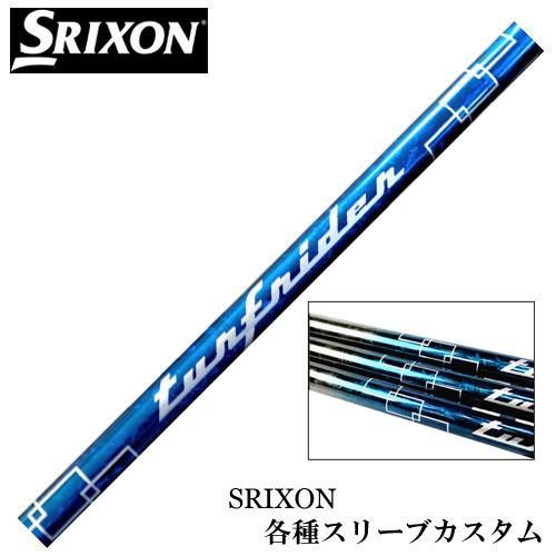 スリクソン Zシリーズ 各種スリーブ付シャフト ムジーク ターフライダー