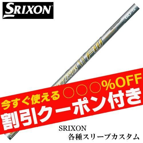 スリクソン Zシリーズ 各種スリーブ付シャフト スピーダーエボリューション6 FW フジクラ SPEEDER EVOLUTION 6 FW EVO6 送料無料 クーポン付