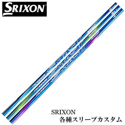 期間限定 スリクソン Zシリーズ 各種スリーブ付シャフト ハドラススマッシュ Hardolas SMASH USTマミヤ 送料無料