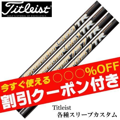 タイトリスト 917 TS2 TS3 TS1 TS4等 各種スリーブ付 カスタムシャフト スピーダー TR フジクラ Speeder TR 送料無料