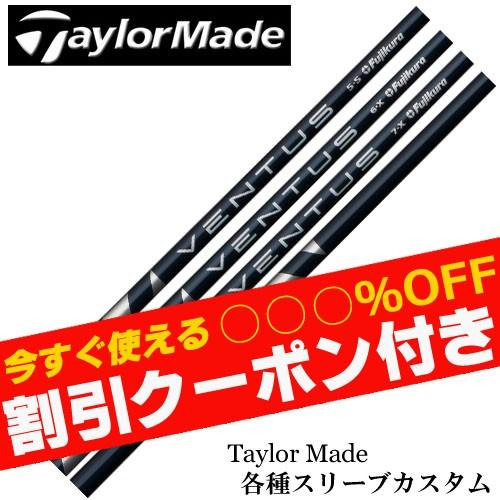 テーラーメイド SIM M6 M5 M4 M3 グローレ等 各種スリーブ付シャフト VENTUS 世界の人気ブランド クーポン付 フジクラ ベンタス 日本仕様 ブルー 激安通販ショッピング ヴェンタス