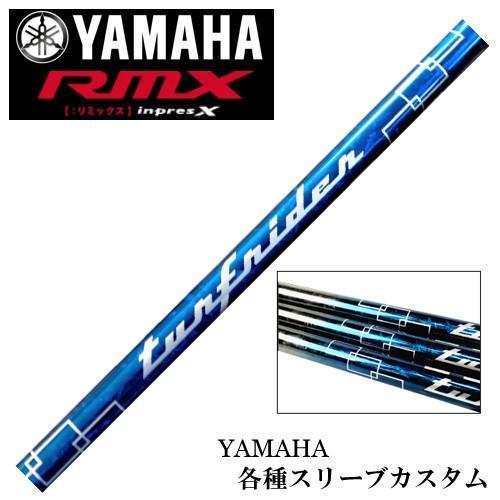 ヤマハ RMX等 各種スリーブ付 カスタムシャフト ムジーク ターフライダー