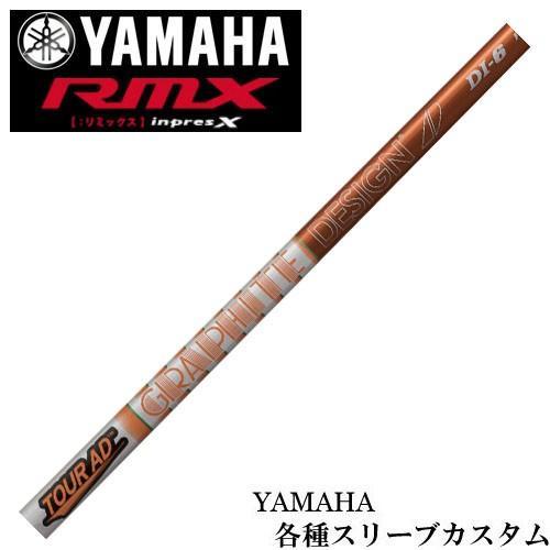 ヤマハ RMX等 各種スリーブ付 カスタムシャフト Tour AD ツアーAD DI グラファイトデザイン 送料無料