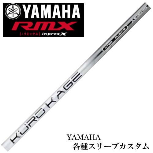 ヤマハ RMX等 各種スリーブ付 カスタムシャフト 三菱 KUROKAGE(クロカゲ) XT 送料無料