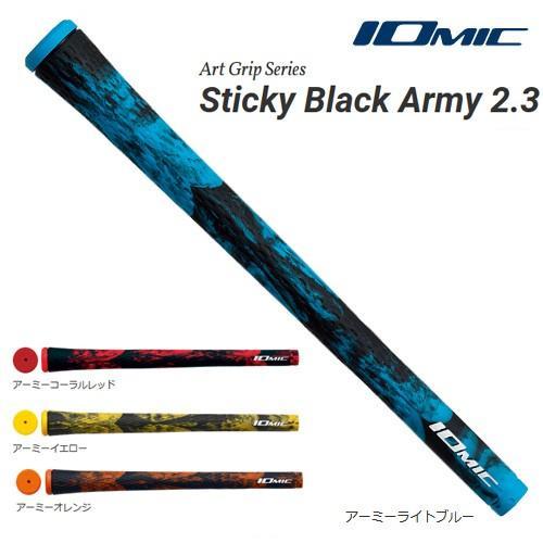 イオミック ハイクオリティ IOMIC スティッキー ブラック アーミー 2.3 Sticky 260円 テレビで話題 Army Black メール便対応可 グリップ ゴルフ