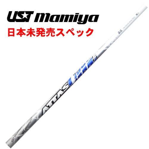 日本未発売スペック USTマミヤ ATTAS COOOL クール 8S 8X US リシャフト用工賃別途必要