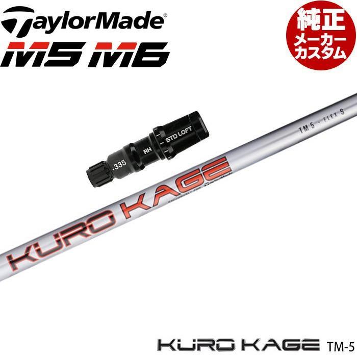 メーカーカスタム純正品 テーラーメイド用スリーブ付シャフト 三菱ケミカル クロカゲ TM5 KUROKAGE 日本仕様