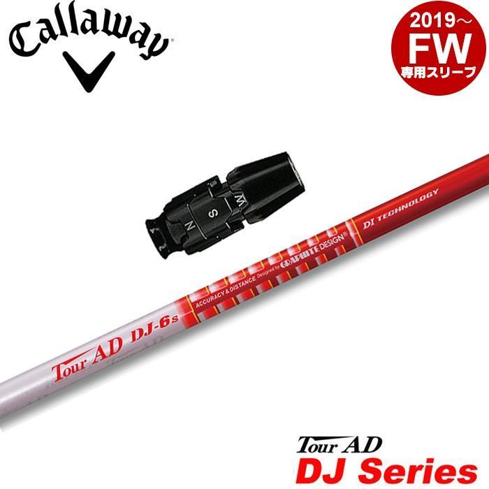 キャロウェイFW用スリーブ付シャフト グラファイトデザイン TOUR AD DJ ツアーAD DJ
