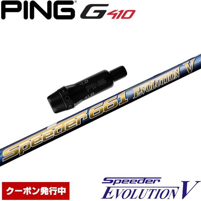ピンG410用スリーブ付シャフト フジクラ スピーダー エボリューション5 日本仕様 Fujikura Speeder Evolution V