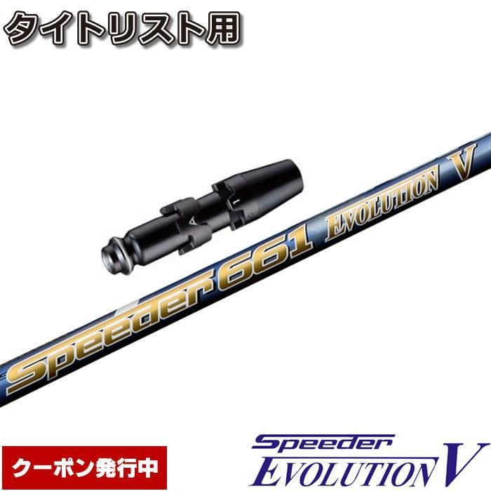 タイトリスト用スリーブ付シャフト フジクラ スピーダー エボリューション5 日本仕様