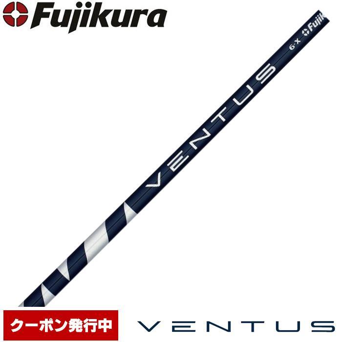 【18%OFF】 クーポン発行中 Fujikura VENTUS Blue USフジクラ ベンタス ブルー ヴェンタス 単体販売, コスメ Click fbe13fda
