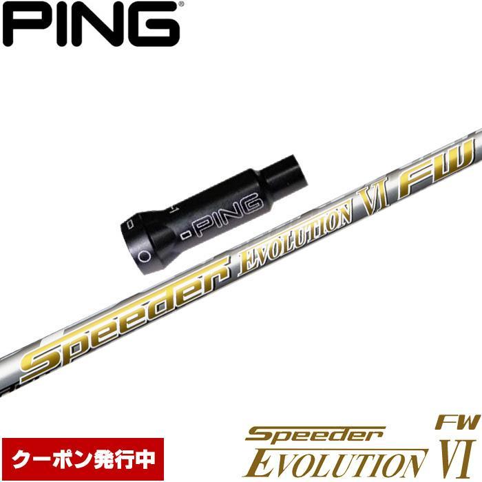 ピン用スリーブ付シャフト フジクラ スピーダー エボリューション6 エボ6 フェアウェイウッド用 日本仕様 Fujikura Speeder Evolution VI FW