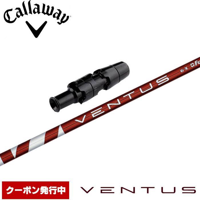 キャロウェイ用スリーブ付シャフト USフジクラ ベンタス レッド Fujikura VENTUS 赤