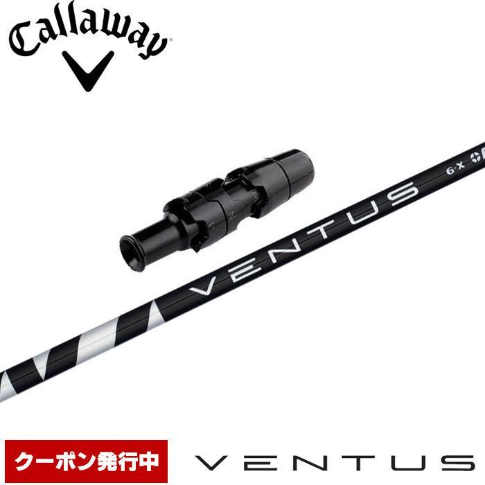 キャロウェイ用スリーブ付シャフト USフジクラ ベンタス ブラック Fujikura VENTUS 黒