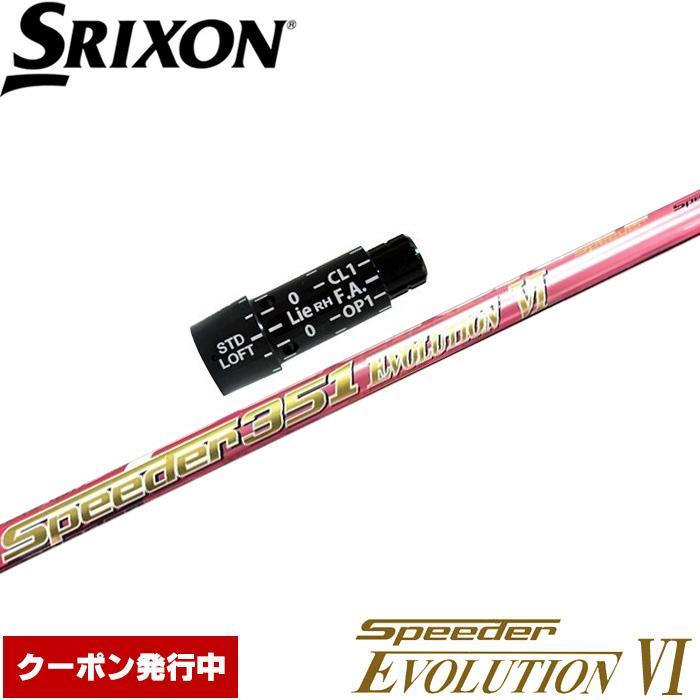 スリクソン用スリーブ付シャフト フジクラ スピーダー エボリューション6 ピンク エボ6 日本仕様 Fujikura SpeederEvolution VI ピンク