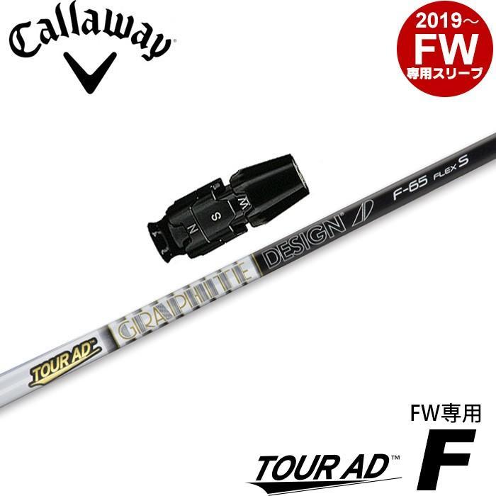 キャロウェイFW用スリーブ付シャフト グラファイトデザイン TOUR AD F ツアーAD F FW専用シャフト 日本仕様