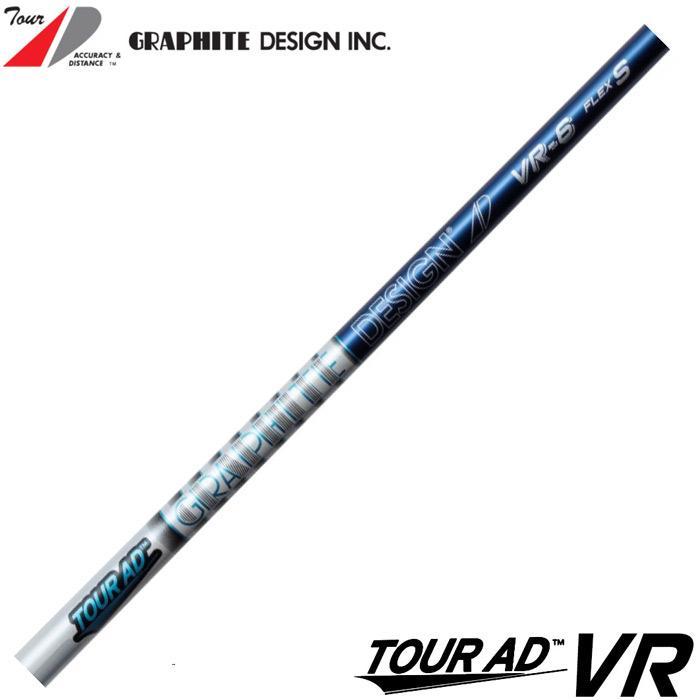 グラファイトデザイン ツアーAD VR TOUR AD VR 日本仕様 工賃込