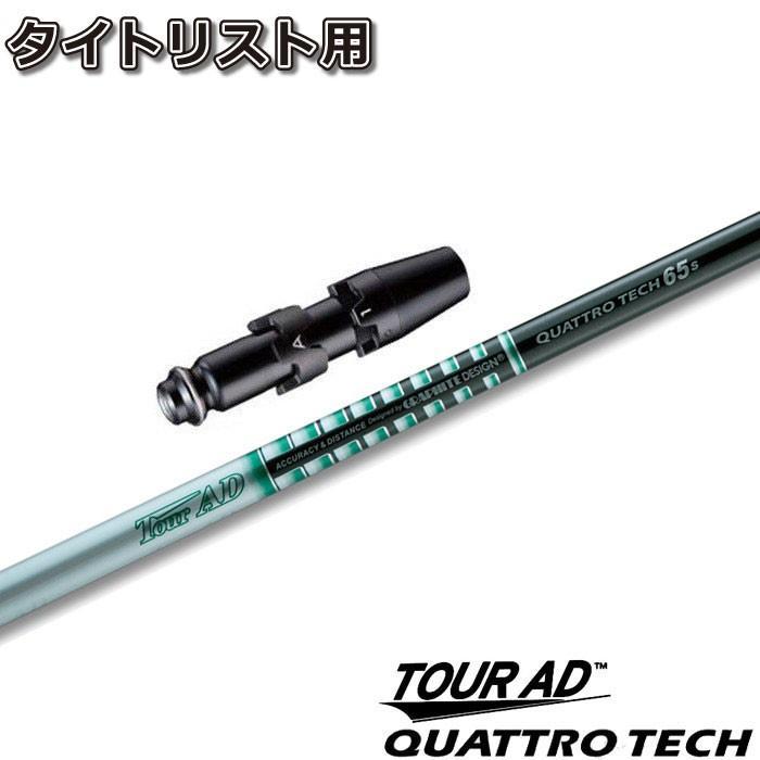 タイトリスト用スリーブ付シャフト グラファイトデザイン ツアーAD クアトロテック TOUR AD QUATTROTECH 日本仕様