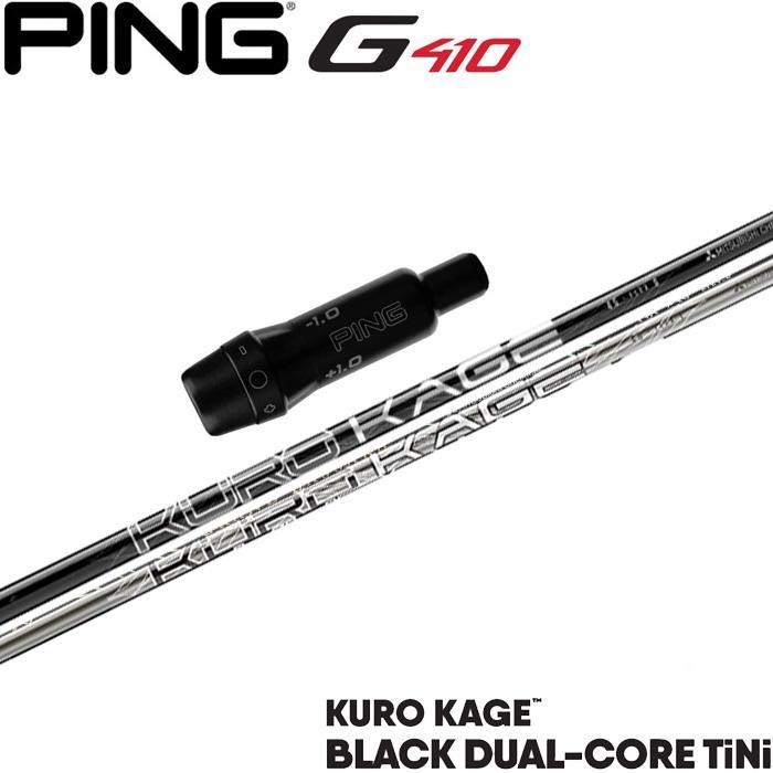 ピンG410用スリーブ付シャフト US三菱ケミカル クロカゲ ブラック デュアルコア TiNi KUROKAGE 黒 DUAL-CORE TiNi