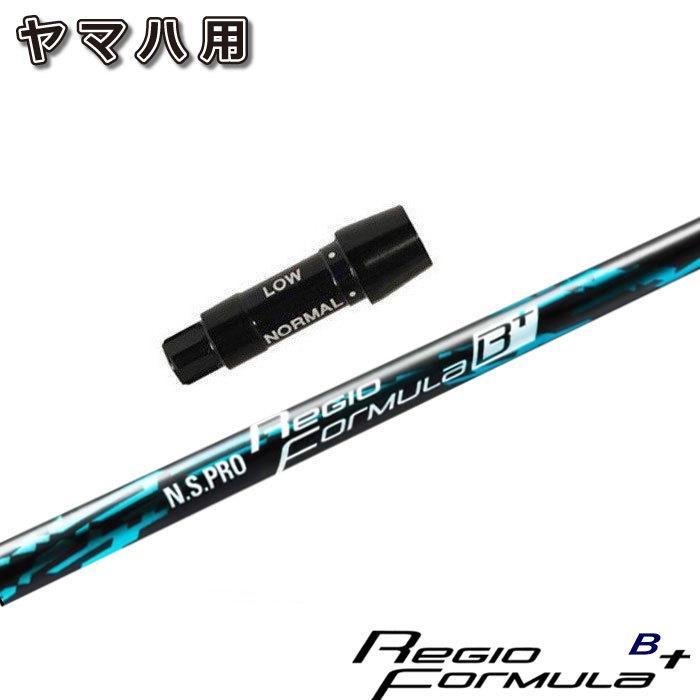 ヤマハ用スリーブ付シャフト 日本シャフト レジオ フォーミュラ B+ N.S.PRO Regio Formula B+