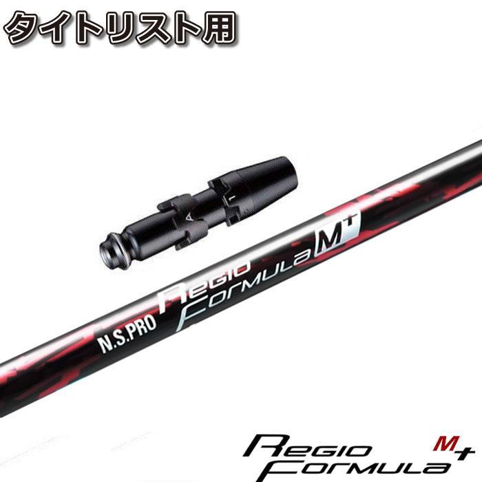 タイトリスト用スリーブ付シャフト 日本シャフト レジオ フォーミュラ M+ N.S.PRO Regio Formula M+