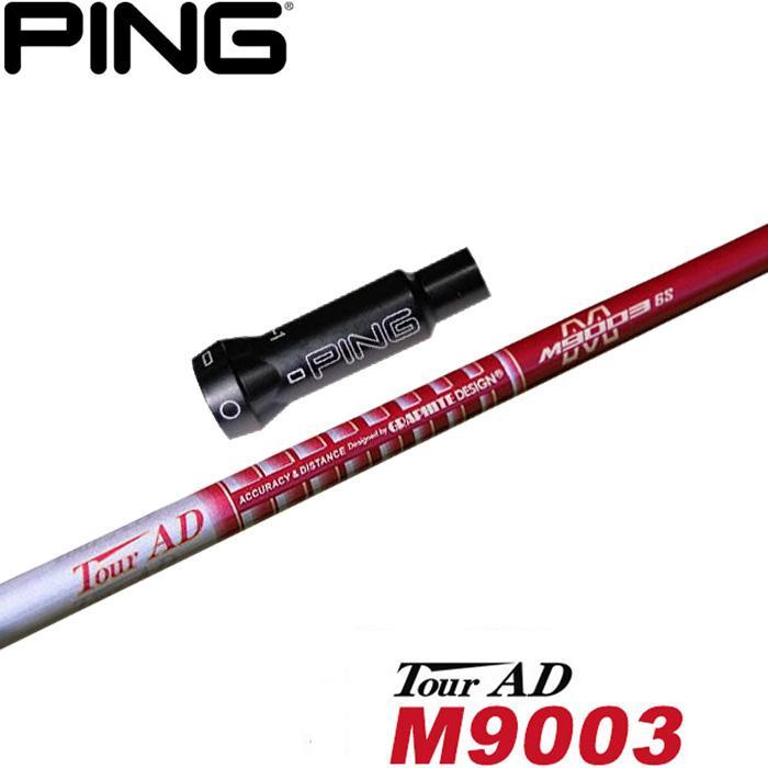 ピン用スリーブ付シャフト グラファイトデザイン TOUR AD M9003 ツアーAD M9003