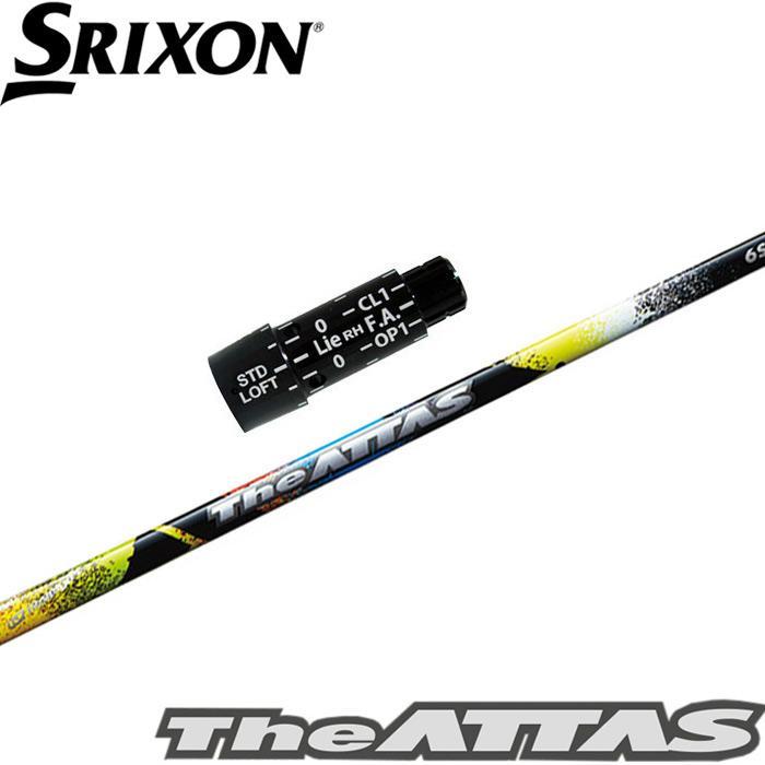 SRIXON スリクソン用スリーブ付シャフト USTマミヤ The ATTAS ジ・アッタス