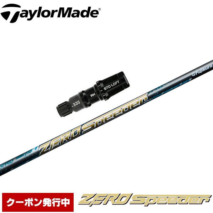 テーラーメイド用スリーブ付シャフト Fujikura ZERO Speeder フジクラ ゼロ スピーダー