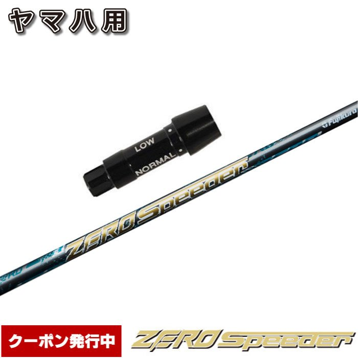 ヤマハ用スリーブ付シャフト フジクラ ゼロスピーダー Fujikura ZERO Speeder