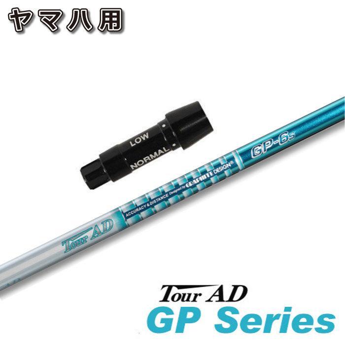 ヤマハ用スリーブ付シャフト グラファイトデザイン TOUR AD GP ツアーAD GP