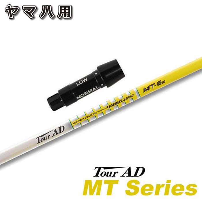 ヤマハ用スリーブ付シャフト グラファイトデザイン TOUR AD MT ツアーAD MT