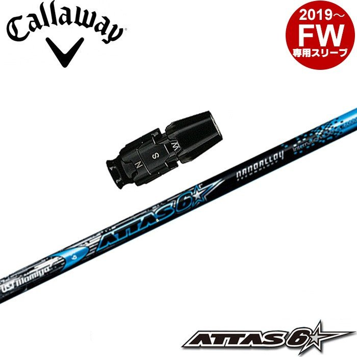 キャロウェイFW用スリーブ付シャフト USTマミヤ ATTAS 6 STAR アッタス ロックスター