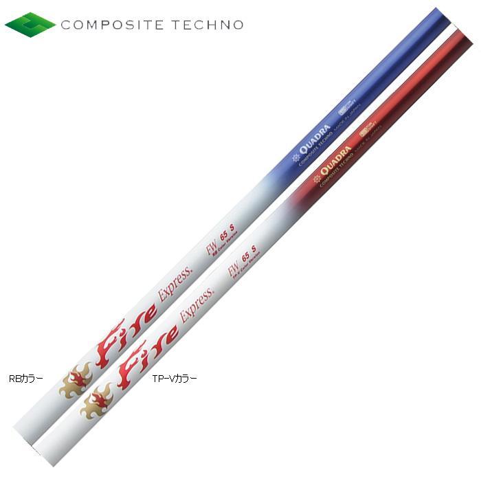 コンポジットテクノ ファイアーエクスプレス FW COMPOSITE TECHNO FireExpress FW
