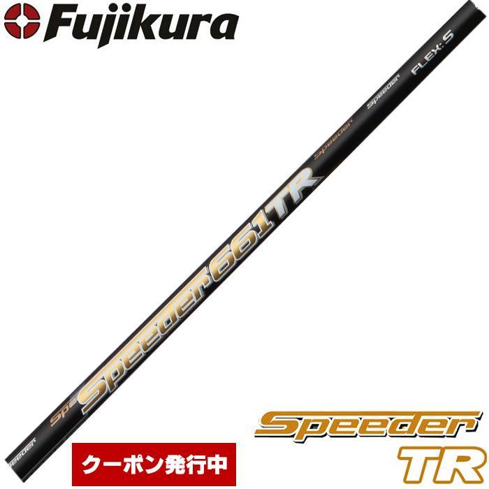 【超ポイント祭?期間限定】 フジクラ スピーダーTR Fujikura Speeder TR 日本仕様 工賃込 単体販売, 高月町 263c66f6