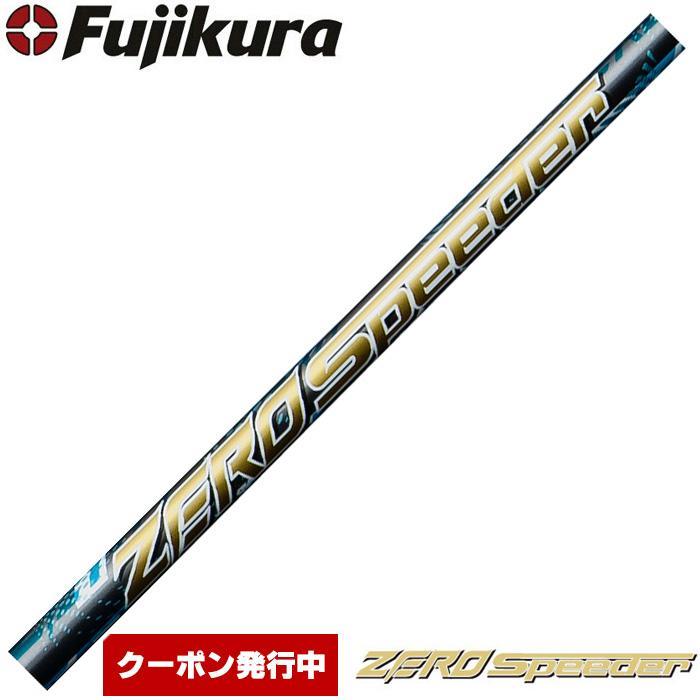 Fujikura ZERO SPEEDER フジクラ ゼロスピーダー 日本仕様 工賃込 ※単体販売不可