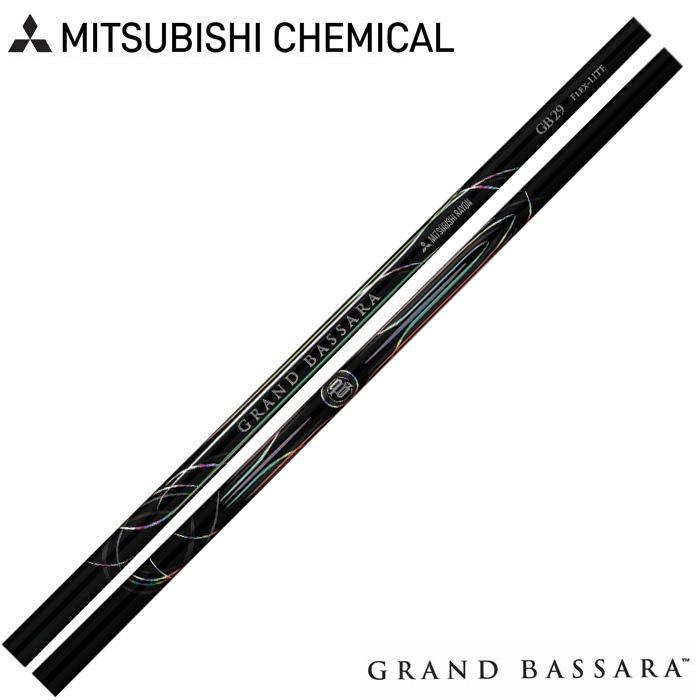 三菱ケミカル GRAND BASSARA グランドバサラ 日本仕様