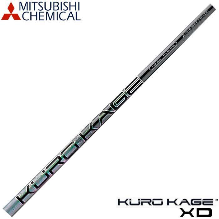 三菱ケミカル クロカゲXD KUROKAGE XDシリーズ 日本仕様