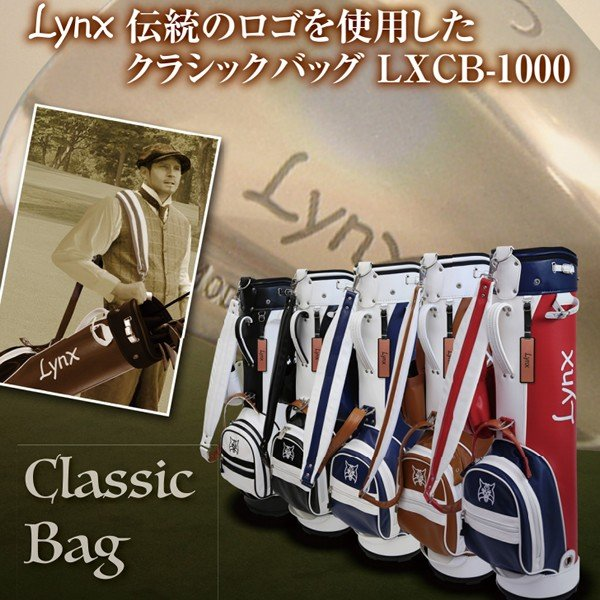 Lynx リンクス 2017y クラシックバック LXCB-1000 キャディバッグ